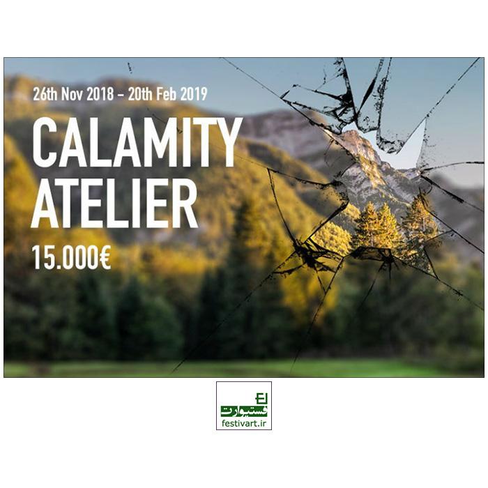 فراخوان رقابت بین المللی بازسازی بزرگترین و معتبرترین پارک هنر در جهان Calamity Atelier ۲۰۱۹