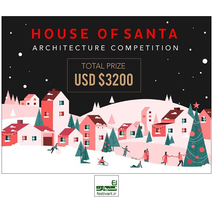 فراخوان رقابت بین المللی طراحی خانه بابانوئل ۲۰۱۹