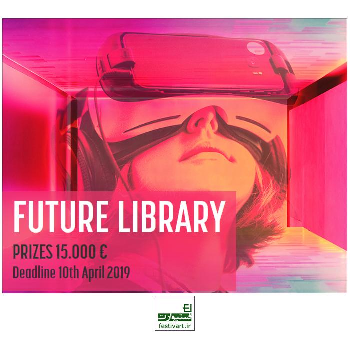 فراخوان رقابت بین المللی طراحی کتابخانه آینده ۲۰۱۹