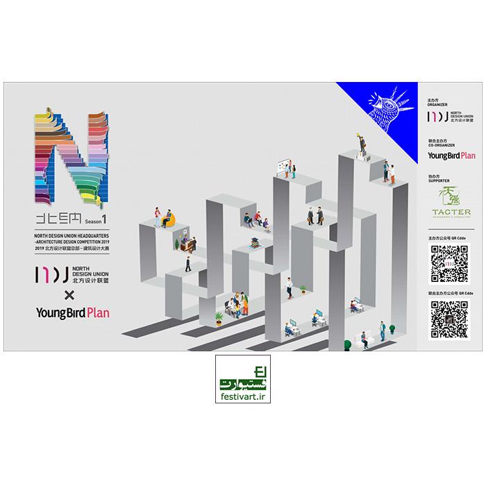 فراخوان رقابت بین المللی معماری اتحادیه طراحی شمالی ۲۰۱۹