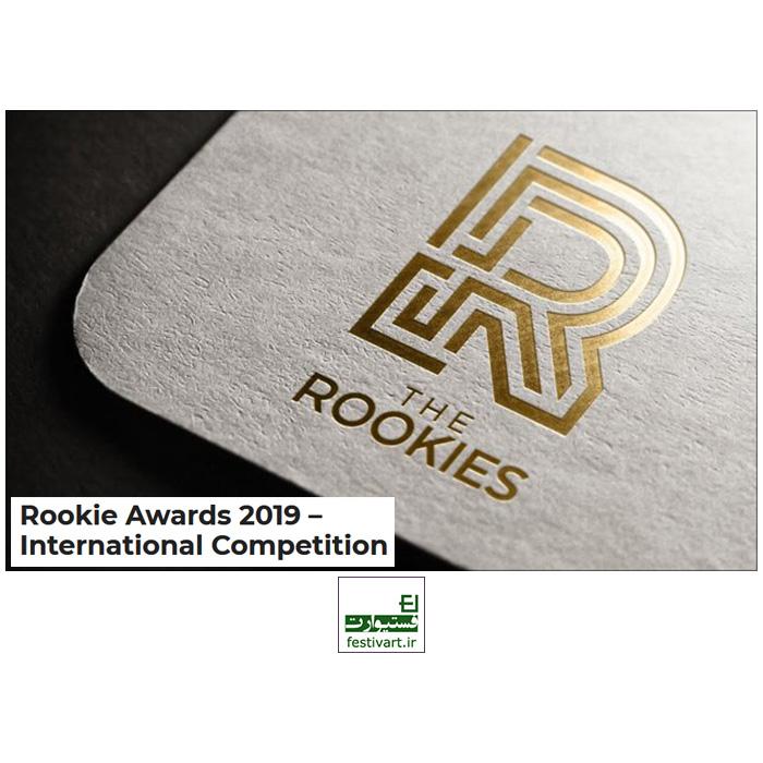 فراخوان رقابت بین المللی هنرهای چندرسانه ای Rookie ۲۰۱۹