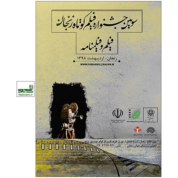 فراخوان سومین جشنواره استانی فیلم و فیلمنامه زنجان