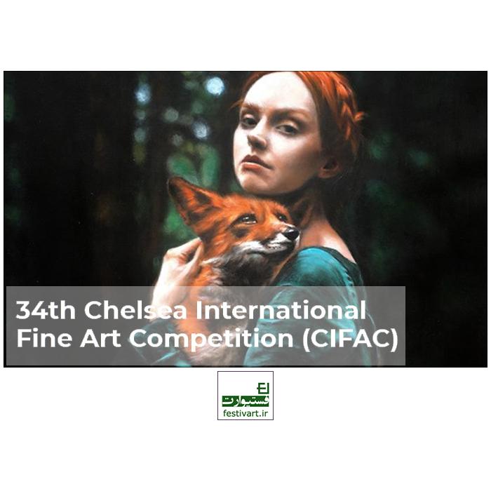 فراخوان سی و چهارمین رقابت بین المللی هنرهای زیبای چلسی ۲۰۱۹