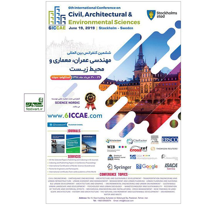 فراخوان ششمین کنفرانس بین المللی عمران، معماری و محیط زیست