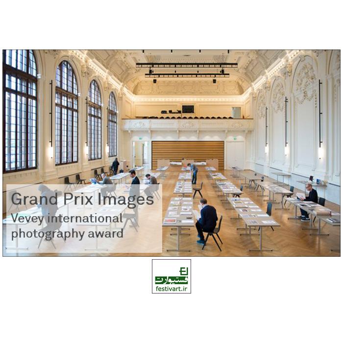 فراخوان عکاسی جایزه بزرگ تصاویر Vevey ۲۰۲۰/۲۰۱۹