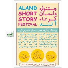 فراخوان فستیوال داستان کوتاه کافه آلند (طلوع خورشید)