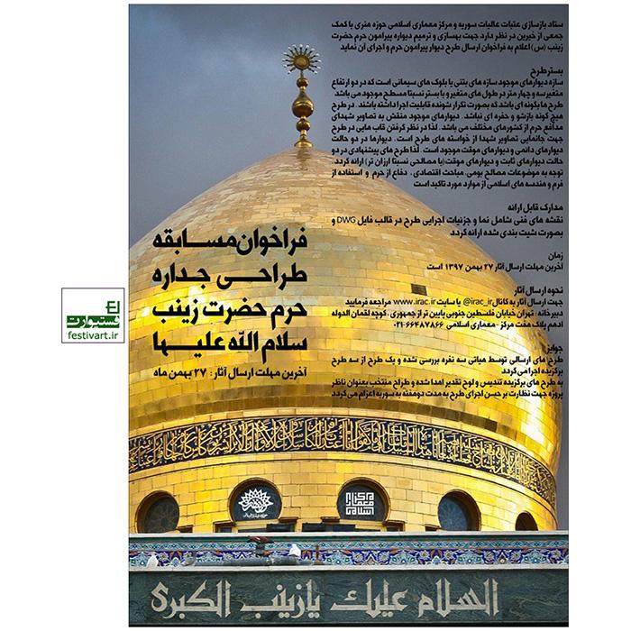 فراخوان مسابقه طراحی جداره حرم حضرت زینب (س)