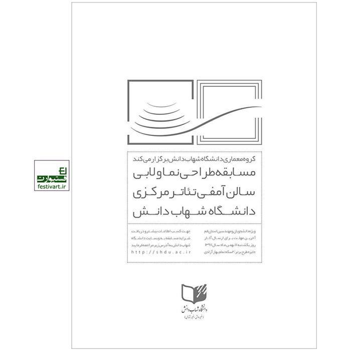 فراخوان مسابقه طراحی نما و لابی آمفی تئاتر مرکزی دانشگاه شهاب دانش