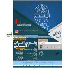 فراخوان مقاله چهارمین همایش ملی و اولین همایش بین المللی مطالعات و تحقیقات علوم انسانی و اسلامی