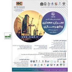 فراخوان مقاله کنفرانس ملی عمران، معماری و شهرسازی