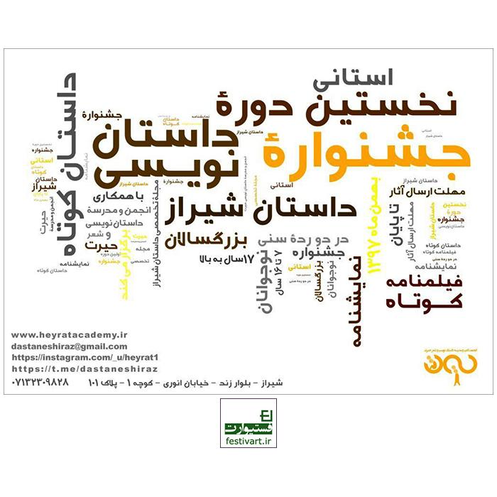 فراخوان نخستین دوره جشنواره استانی داستان نویسی «داستان شیراز»
