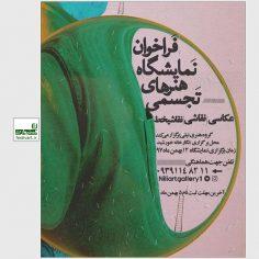 فراخوان نمایشگاه عکاسی، نقاشی و نقاشیخط باموضوع آزاد
