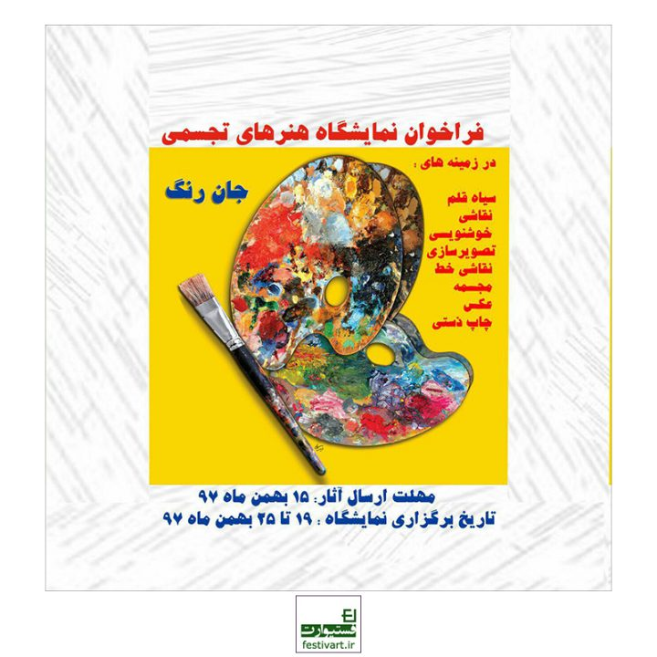 فراخوان نمایشگاه گروهی هنرهای تجسمی با عنوان «جان رنگ»