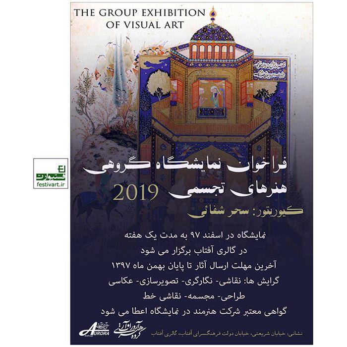 فراخوان نمایشگاه گروهی هنرهای تجسمی با عنوان «سپید»