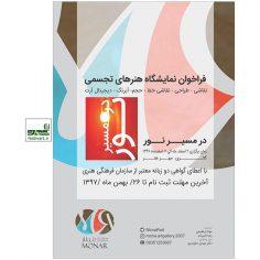 فراخوان نمایشگاه گروهی هنرهای تجسمی در گالری مهر هنر