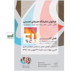 فراخوان نمایشگاه گروهی هنرهای تجسمی در گالری گلستان
