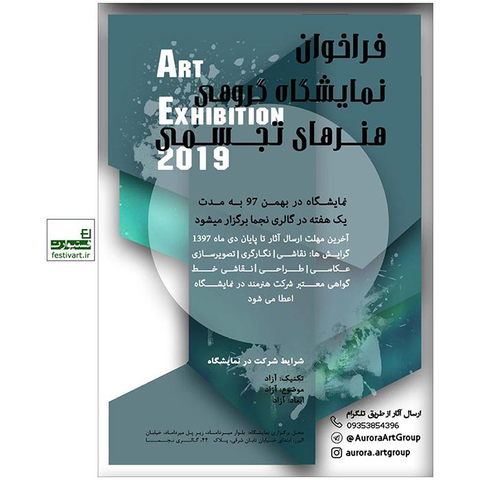 فراخوان نمایشگاه گروهی هنرهای تجسمی گروه هنری آرورا آرت