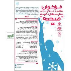 فراخوان نهمین جشنواره استانی نمایش های کوتاه «صحنه»