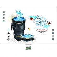 فراخوان هشتمین جشنواره ملی نماز و نیایش به روایت دوربین