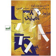 فراخوان هشتمین دوره جشنواره سراسری فیلم کوتاه و عکس دانشجویان (امید)
