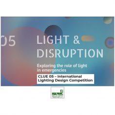 فراخوان پنجمین دوره رقابت بین المللی طراحی نورپردازی CLUE 05 ۲۰۱۹