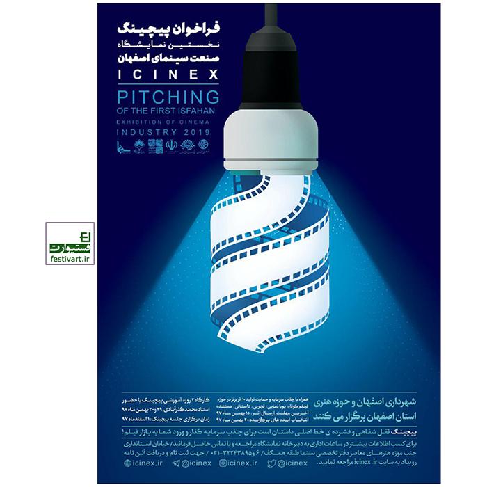 فراخوان پیچینگ نخستین نمایشگاه صنعت سینمای اصفهان
