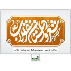 فراخوان یازدهمین جشنواره بین المللی شعر و داستان انقلاب