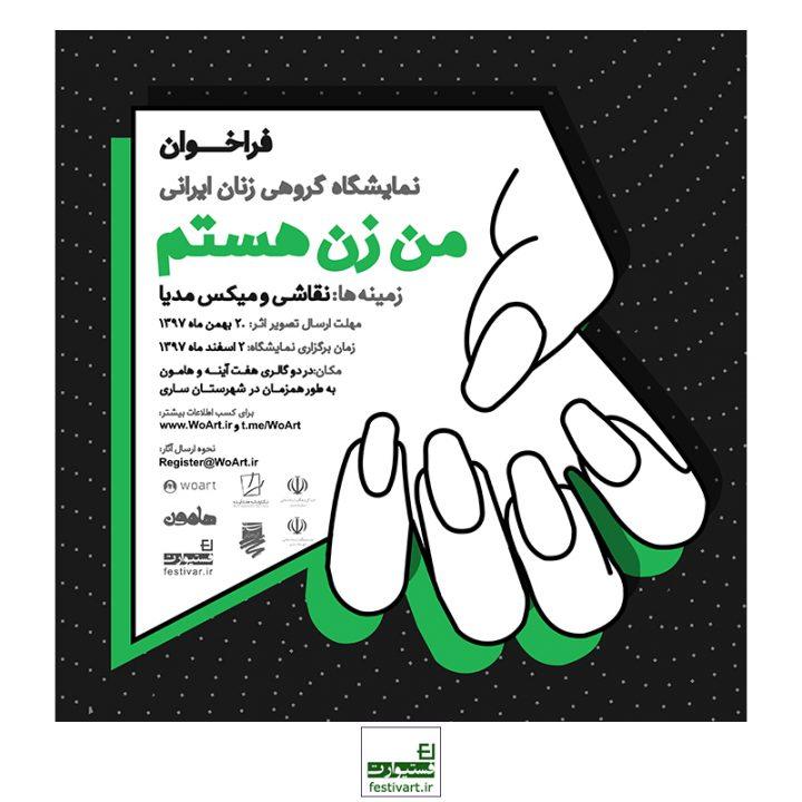 فراخوان اولین نمایشگاه ملی گروهی نقاشی بانوان هنرمند ایرانی