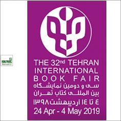 فراخوان انتخاب شعار سی و دومین نمایشگاه کتاب تهران