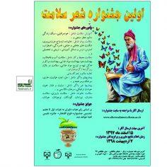 فراخوان اولین جشنواره شعر سلامت