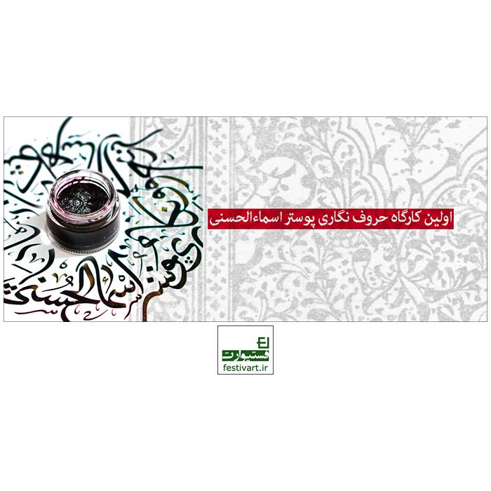 فراخوان اولین کارگاه حروف نگاری پوستر اسماءالحسنی