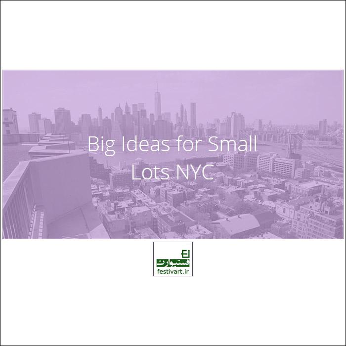 فراخوان بین المللی مسابقه معماری ایده های بزرگ برای خانه های کوچک نیویورک