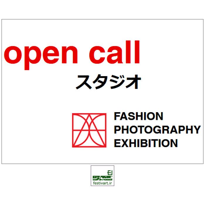 فراخوان بین المللی نمایشگاه عکاسی مد DAC ۲۰۱۹