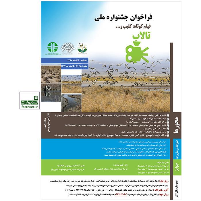 فراخوان جشنواره ملی فیلم کوتاه تالاب