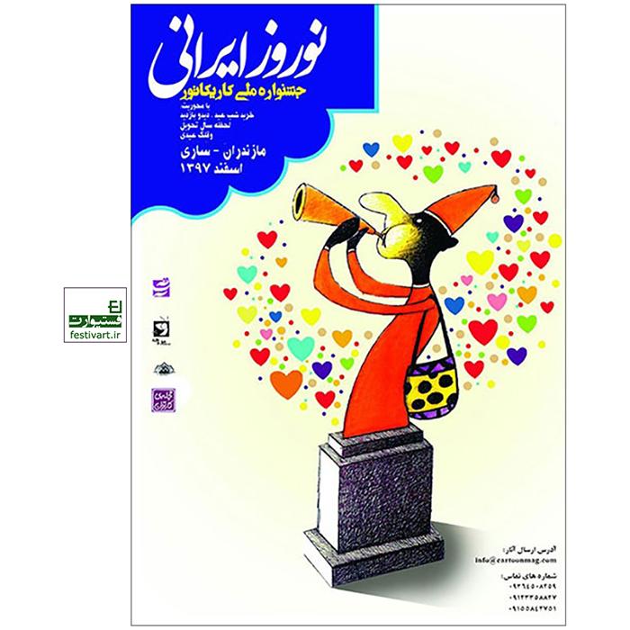 فراخوان جشنواره ملی کارتون نوروز ایرانی در ساری