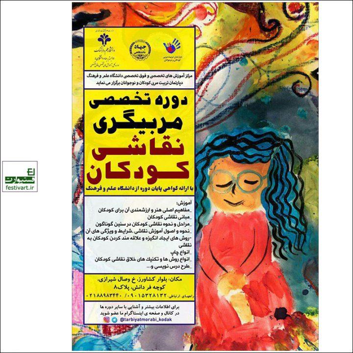 فراخوان دوره تخصصی مربیگری «نقاشی کودکان» مرکز آموزش های تخصصی و فوق تخصصی دانشگاه علم و فرهنگ