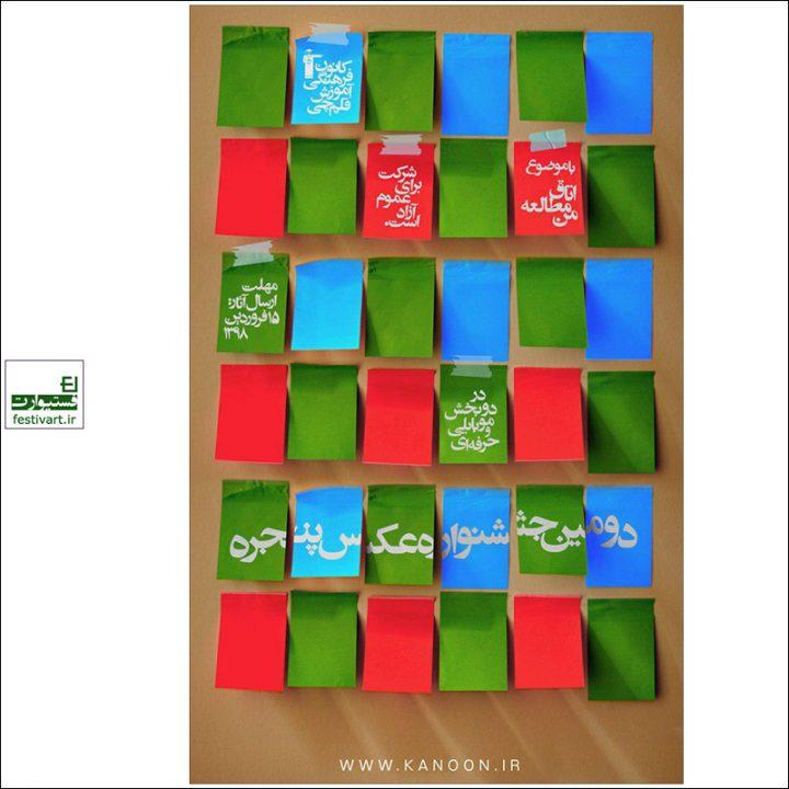 فراخوان دومین جشنواره عکس چالش «اتاق مطالعه من»