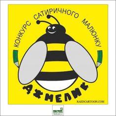 فراخوان دومین رقابت بین المللی کارتون Dzhmelyk اوکراین