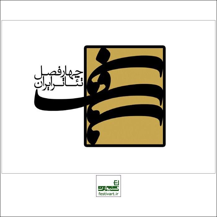 فراخوان دومین فصل از دور نوین پروژه «چهارفصل تئاتر ایران»