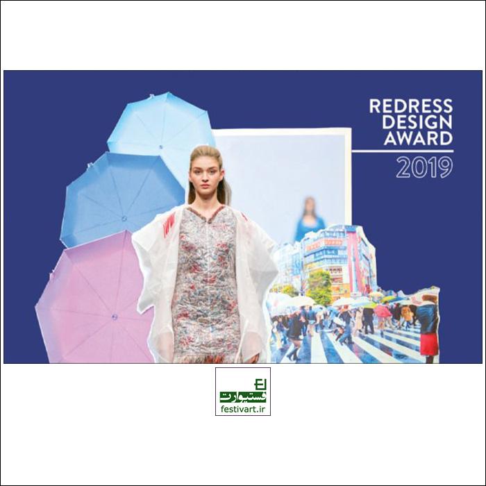 فراخوان رقابت بین المللی طراحی لباس Redress ۲۰۱۹