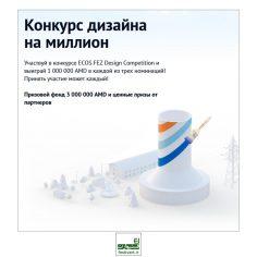 فراخوان رقابت بین المللی طراحی محصول و معماری ECOS FEZ ۲۰۱۹