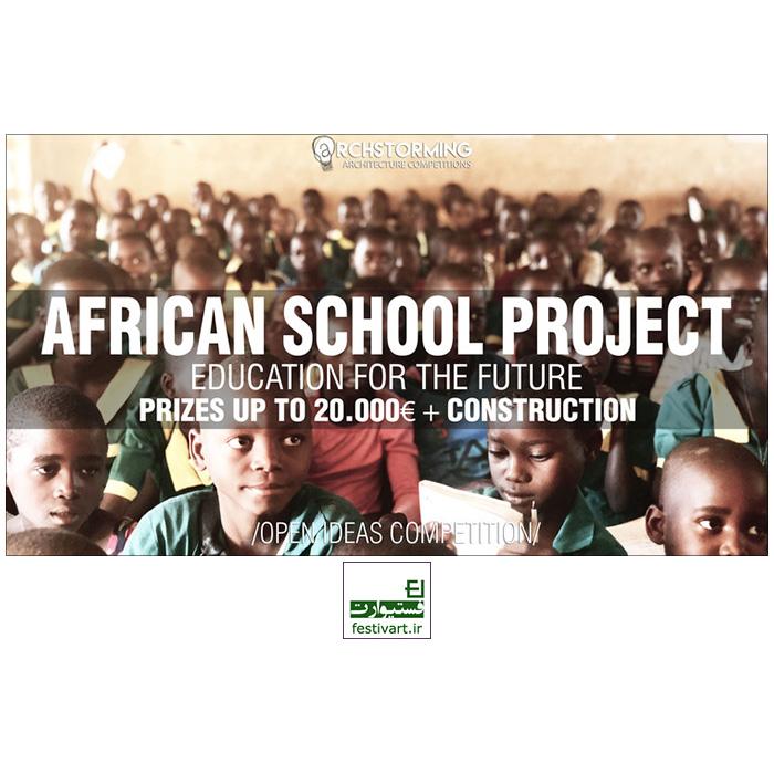 فراخوان رقابت بین المللی طراحی مدرسه آفریقایی با موضوع تحصیل برای آینده