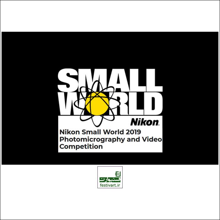 فراخوان رقابت بین المللی عکاسی و ویدئوی میکروسکوپی |دنیای کوچک نیکون| ۲۰۱۹