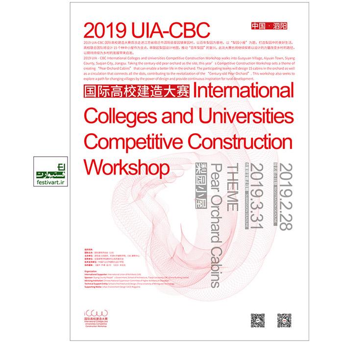 فراخوان رقابت بین المللی معماری کالج ها و دانشگاه های UIA-CBC ۲۰۱۹