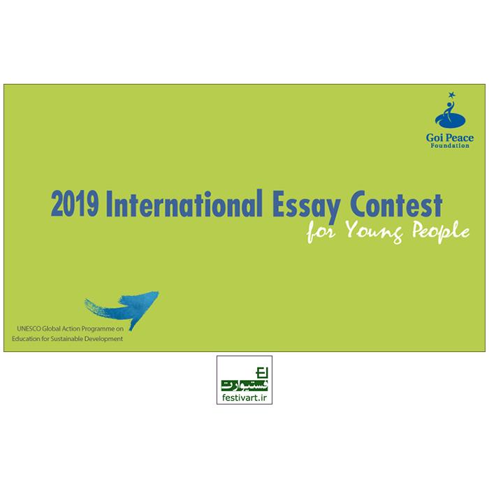 فراخوان رقابت بین المللی مقاله برای جوانان ۲۰۱۹