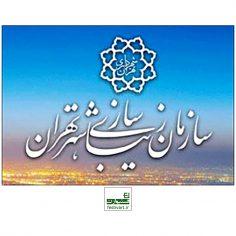 فراخوان پژوهشی شماره ۳ راهنمای نورپردازی بناهای تجاری و اداری شهر تهران