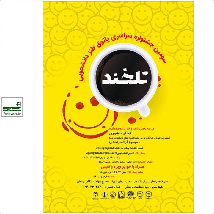 فراخوان سومین جشنواره سراسری طنز دانشجویی تلخند