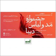فراخوان سومین جشنواره طراحی مد و لباس دیبا