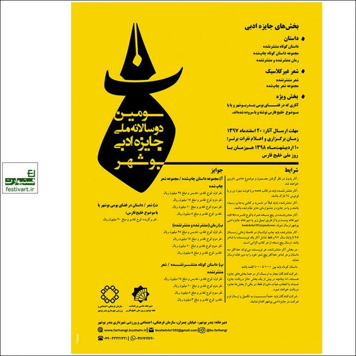 فراخوان سومین دوسالانۀ ملی جایزه ادبی بوشهر