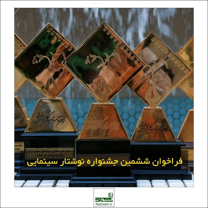فراخوان ششمین جشنواره نوشتار سینمایی